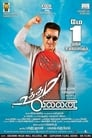 Image Uttama Villain (2015) Full Movie