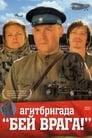 Poster for Агитбригада 'Бей врага!'