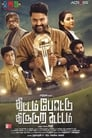 Image Thittam Pottu Thirudura Koottam (2017) Full Movie