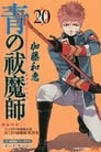 青の祓魔師 スパイ・ゲーム poster