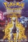 Pokémon - Arceus e il Gioiello della Vita
