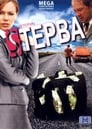 Poster for Стерва