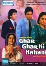 Ghar Ghar Ki Kahani (1988) Poster