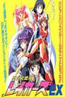 Sei Shoujo Sentai Lakers EX poster