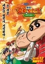 Crayon Shin-chan: Burst Serving! Kung Fu Boys ~Ramen Rebellion~ (2018) Poster