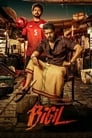 Image Bigil (2019) Full Movie