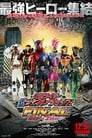 Kamen Rider Heisei Generations FINAL: Build & Ex-Aid with Legend Riders (2017) Poster