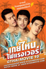 GThai Movie 16: GAY WHO?