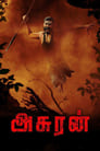 Image Asuran (2019) Full Movie