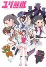 ユリ熊嵐 poster