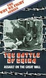 World War II Why we Fight The Battle of China & the War Comes to America