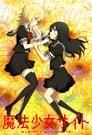 魔法少女サイト poster
