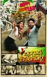 Watch Bangaaru KodiPetta Full Movie Online HD Streaming