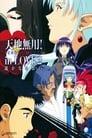 天地無用! in LOVE2 ~遙かなる想い~ poster