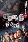 和田アキ子殺人事件 poster