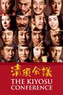 清須会議 poster