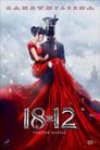 1812: Улан�ка� баллада