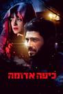 כיפה אדומה poster