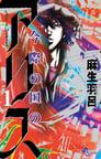 今際の国のアリス poster