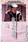 Kimu no sensô poster