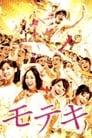 モテキ poster