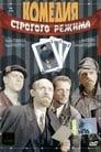 Poster for Комедия строгого режима