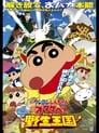 クレヨンしんちゃん オタケべ!カスカベ野生王国 poster