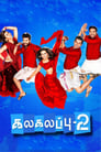 Image Kalakalappu 2 (2018) Full Movie