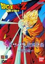 Dragon Ball Z - Gaiden - Saiya-jin Zetsumetsu Keikaku