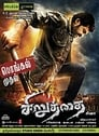 Watch Siruthai Full Movie Online HD Streaming