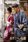 ヴィヨンの妻 / ヴィヨンの妻 ~桜桃とタンポポ~ poster
