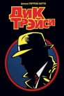 The Dick Tracy Special