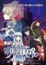 Arpeggio of Blue Steel: Ars Nova Movie 1