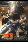 Detective Conan: Full Score of Fear