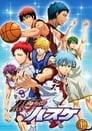 黒子のバスケ poster
