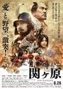 Sekigahara Poster