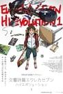 交響詩篇エウレカセブン ハイエボリューション 1 poster