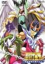 I Cavalieri dello zodiaco - L'ultima battaglia