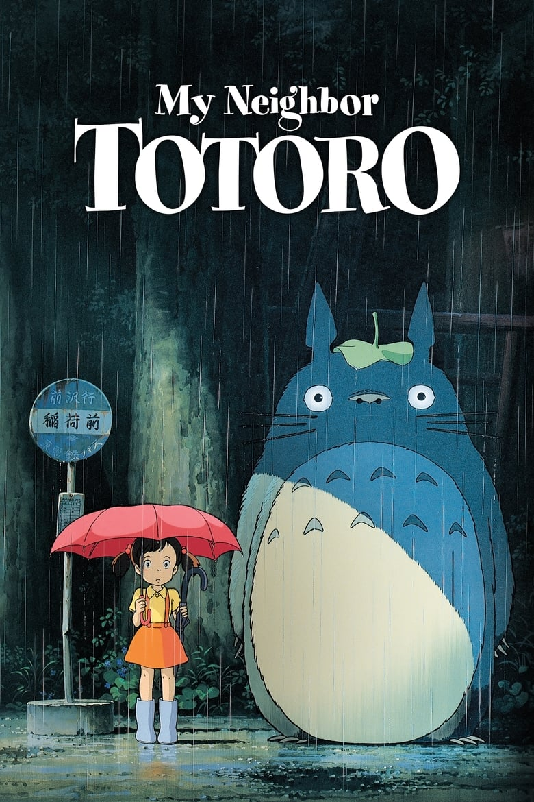 Theatrical poster for My Neighbor Totoro