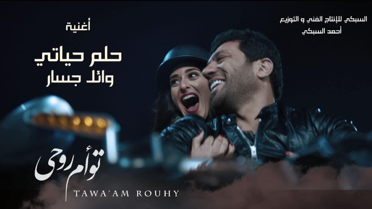Tawam Rouhi