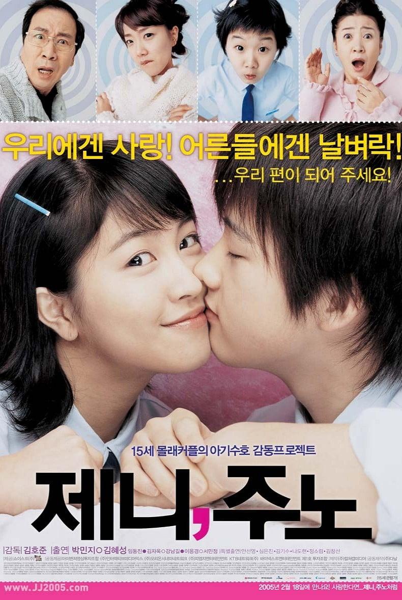 제니, 주노 (2005)
