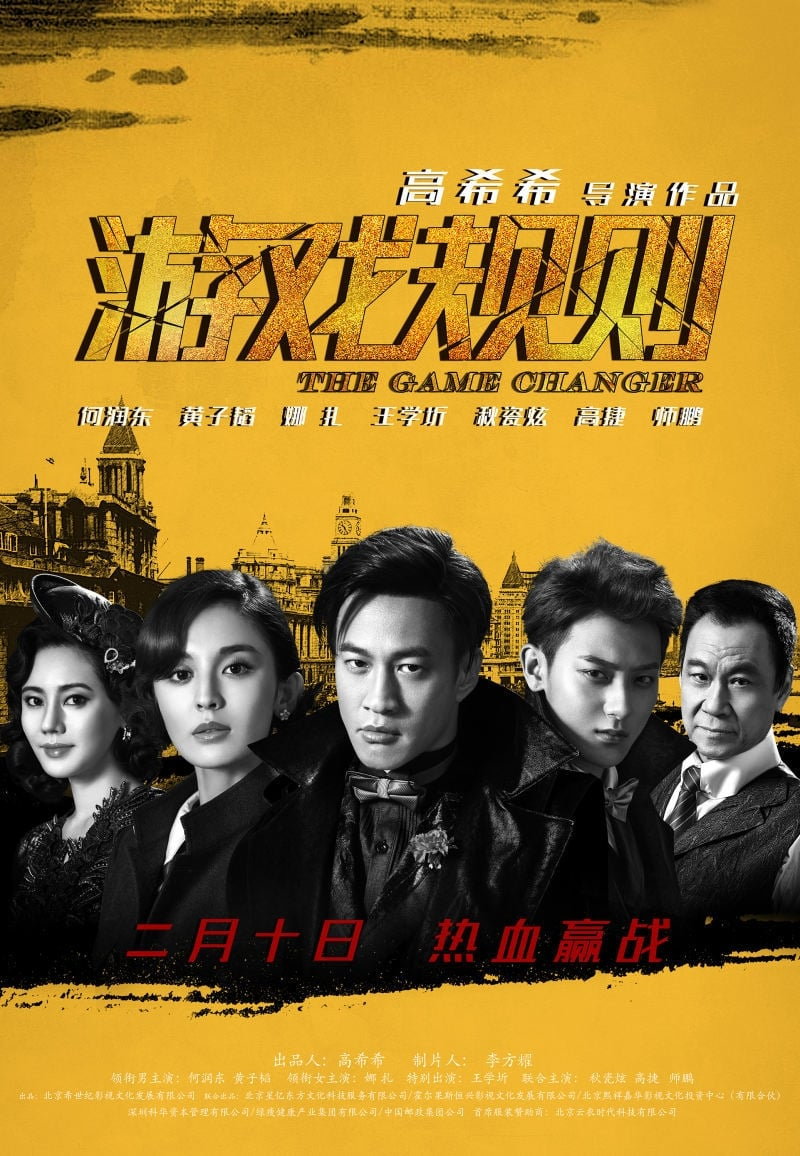 Assistir 遊戲規則 Legendado Online Legendado 1080p