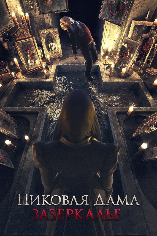 Rainha de Espadas – Atraves do Espelho Legendado