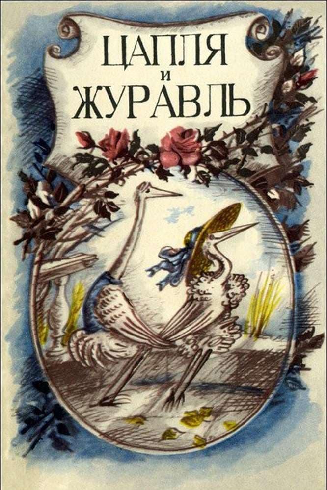 Цапля и журавль (1974)