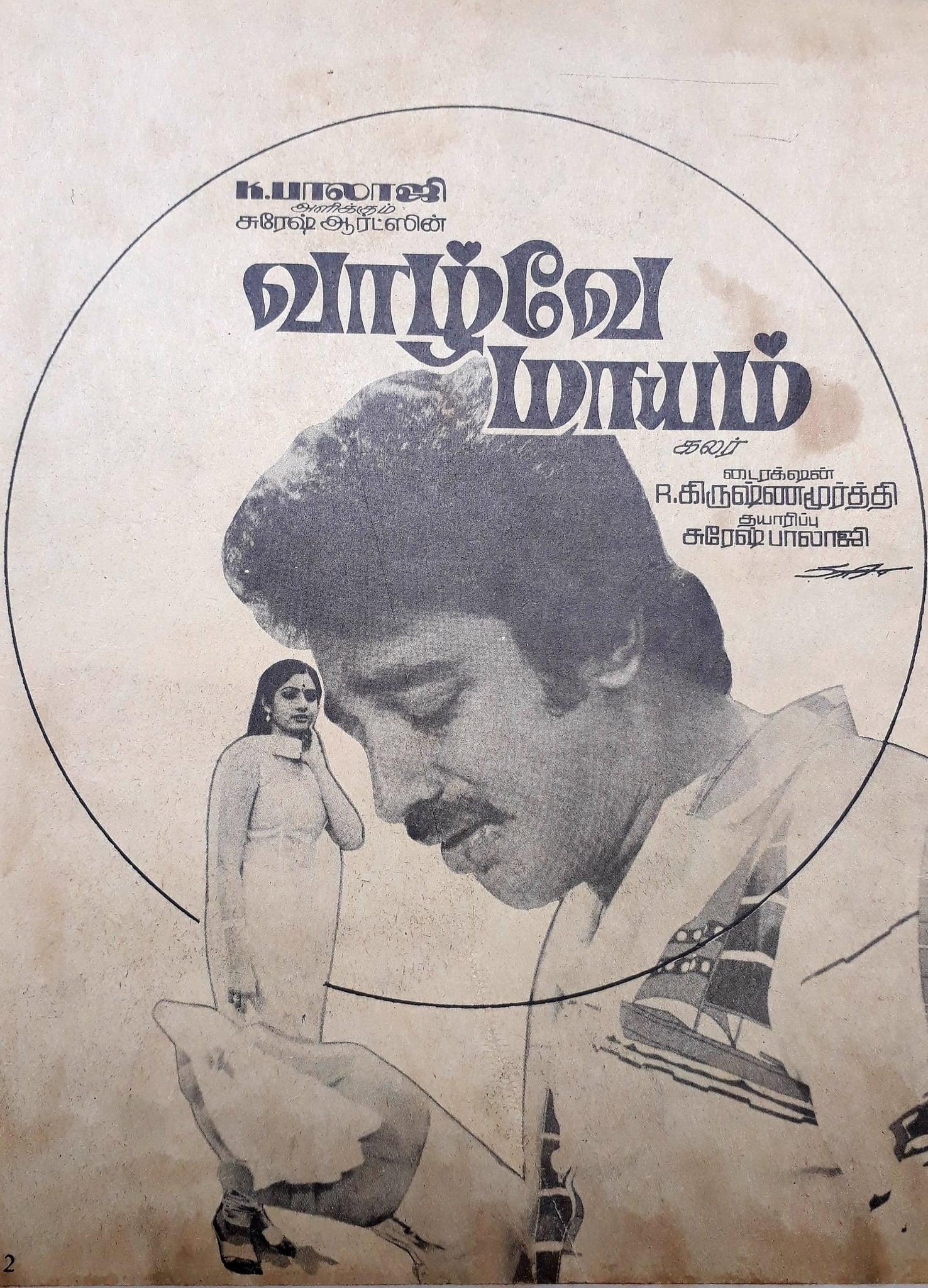 வாழ்வே மாயம் (1982)