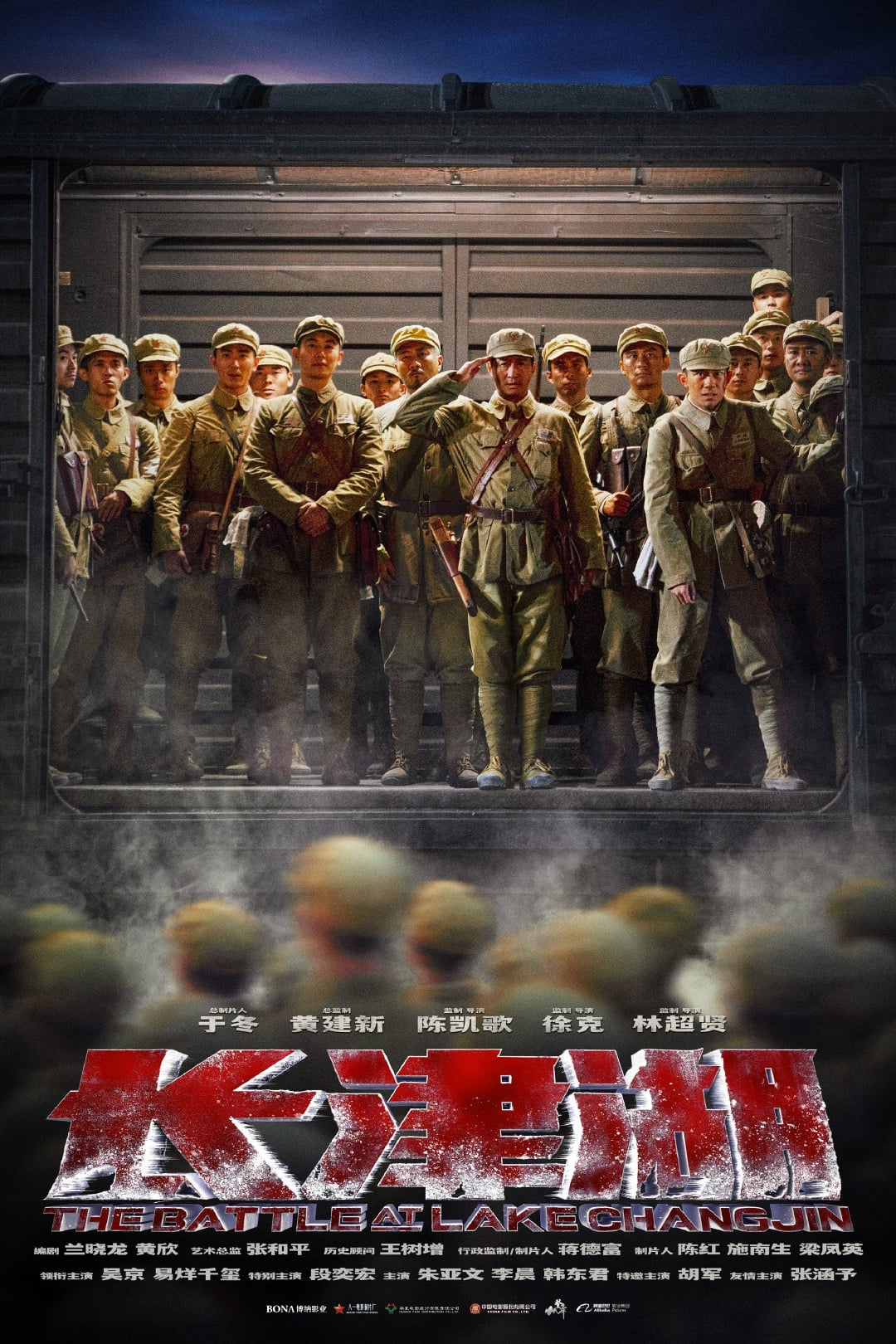 长津湖 poster