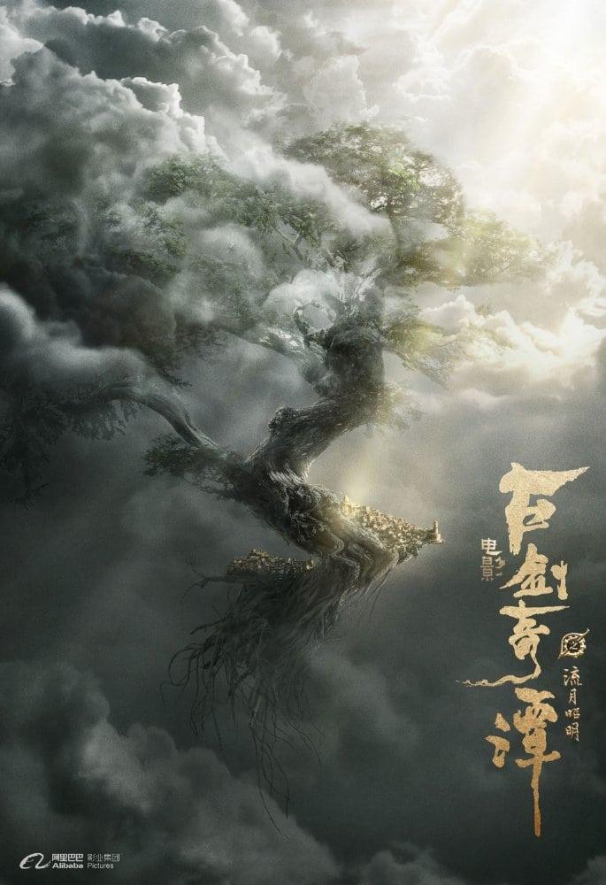 Gu jian qi tan zhi liu yue zhao ming