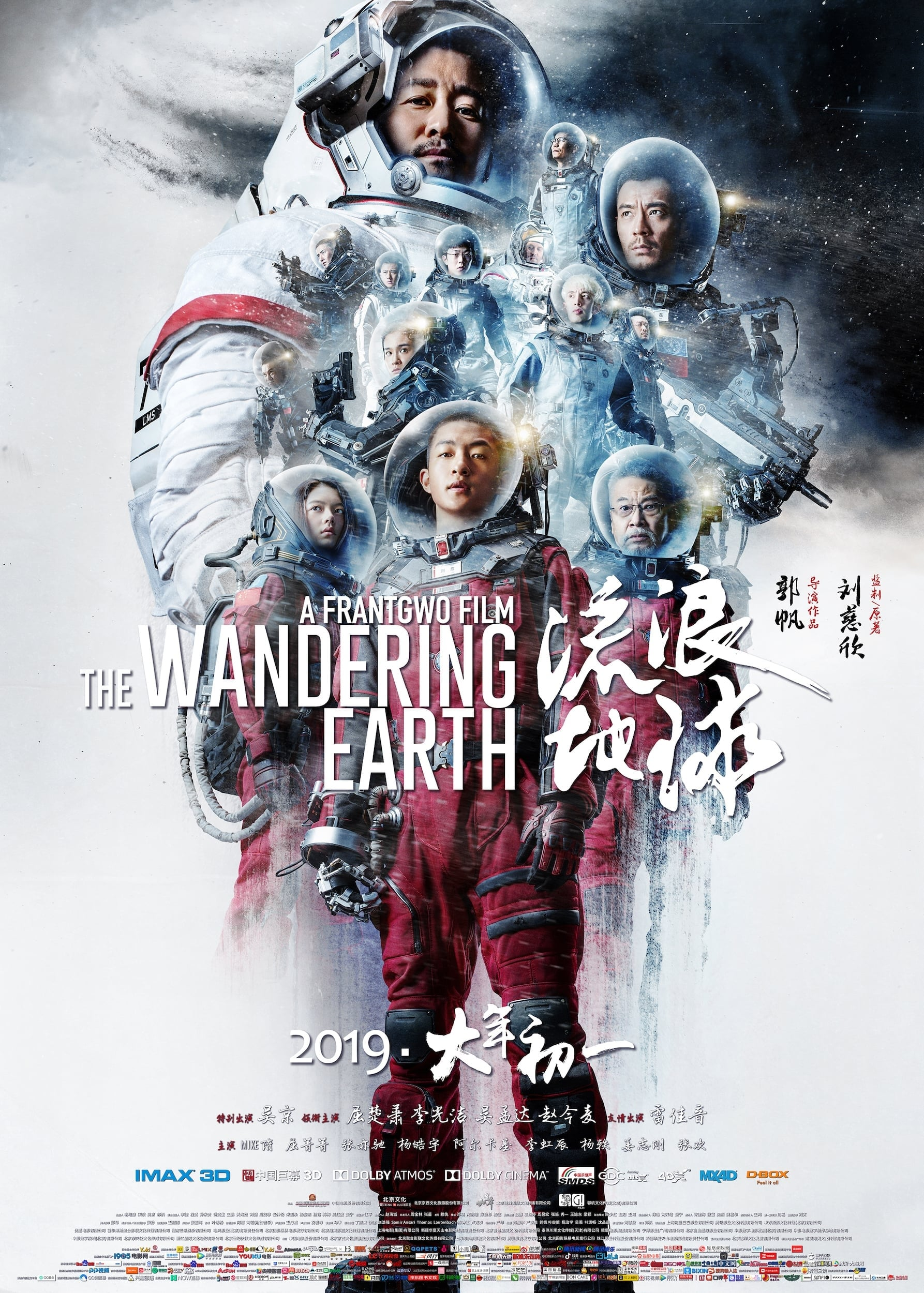 The Wandering Earth (Pamantul Ratacitor)