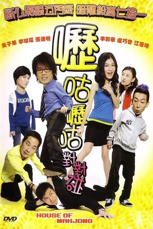 嚦咕嚦咕對對碰 House of Mahjong (2007)