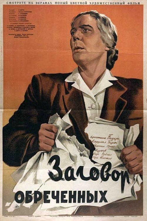 Заговор обреченных (1950)